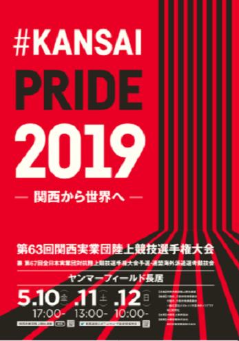 関西実業団陸上競技選手権2019画像