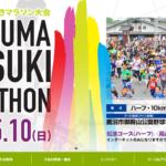 【鹿沼さつきマラソン 2020】結果・速報(リザルト)