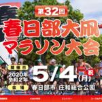 【春日部大凧マラソン 2020】結果・速報(リザルト)
