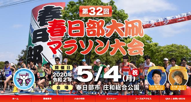 春日部大凧マラソン2020画像