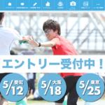 企業対抗駅伝 2019【大阪大会】結果・速報(リザルト)