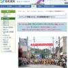【錦秋湖マラソン 2020】結果・速報(リザルト)川内優輝、出場
