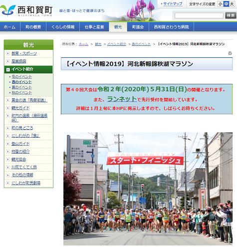 錦秋湖マラソン2020画像