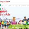【麒麟獅子マラソン 2020】結果・速報(リザルト)