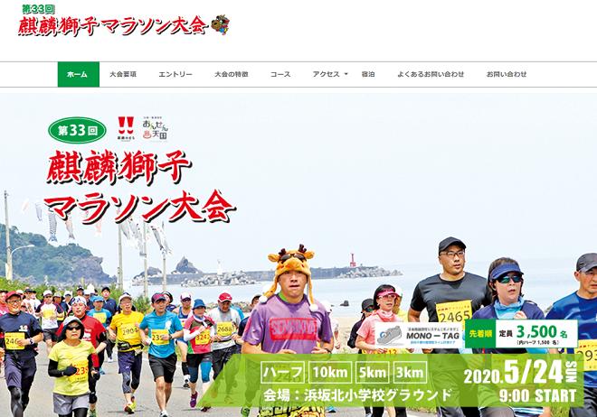 麒麟獅子マラソン2020画像