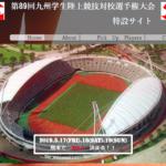 九州学生陸上対校選手権【インカレ】2020 結果・速報(リザルト)