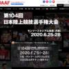 【日本陸上競技選手権 2020】結果・速報(リザルト)