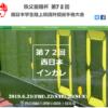 【西日本インカレ陸上競技 2019年6月21~23日】スタートリスト・出場選手一覧