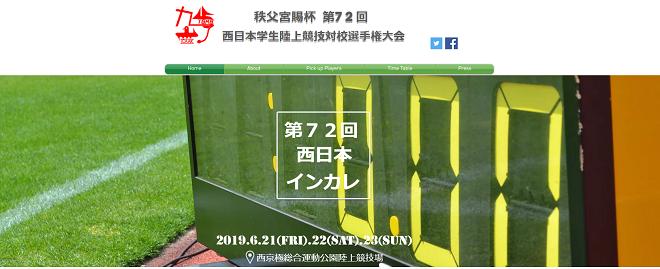 西日本インカレ2019画像