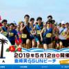 【RUNNET EKIDEN 沖縄 2019】結果・速報(ランナーズアップデート)