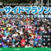 【寺泊シーサイドマラソン 2019】エントリー5月31日開始。結果・速報(リザルト)