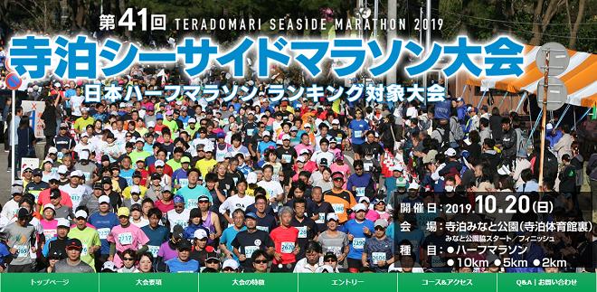 寺泊シーサイドマラソン2019画像