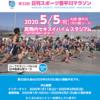 【日刊スポーツ豊平川マラソン 2020】結果・速報(リザルト)