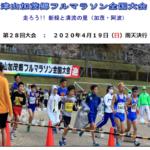 【津山加茂郷フルマラソン全国大会 2020】結果・速報(リザルト)