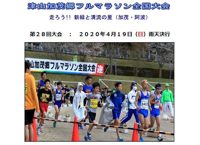 津山加茂郷フルマラソン全国大会2020画像
