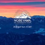 【野辺山100kmウルトラマラソン 2020】エントリー11月8日開始。結果・速報・完走率(リザルト)