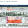 【香港インターシティ陸上 2019年6月22・23日】結果・速報(リザルト)