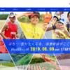 【JAL 向津具(むかつく)ダブルマラソン 2019】結果・速報(リザルト)