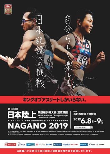 日本陸上競技選手権混成競技2019画像