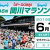 【第46回 関川マラソン 2019】結果・速報(リザルト)