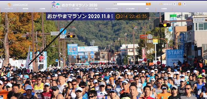 おかやまマラソン2020画像