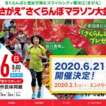 【さがえさくらんぼマラソン 2020】結果・速報(リザルト)