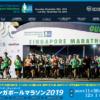 【シンガポールマラソン 2019】エントリー6月18日開始。結果・速報(リザルト)