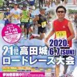 【高田城ロードレース 2020】結果・速報(リザルト)