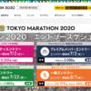【東京マラソン 2020】エントリー抽選倍率11.1倍。結果は9月20日に発表