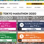 【東京マラソン 2020】エントリー抽選倍率12.1倍(前回)結果は9月下旬に発表