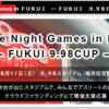【Athlete Night Games in FUKUI 2019】結果・速報(リザルト)招待選手一覧