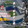 【デンカアスレチックス チャレンジカップ 2019】結果・速報(リザルト)出場選手一覧