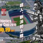 【デンカアスレチックス チャレンジカップ 2019】結果・速報(リザルト)