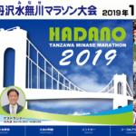【はだの丹沢水無川マラソン 2019】結果・速報(ランナーズアップデート)