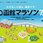【函館マラソン 2020】結果・速報(リザルト)