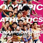 【第50回 ジュニアオリンピック陸上 2019】結果・速報(リザルト)