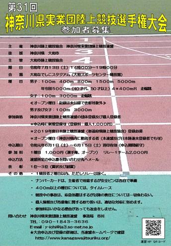 神奈川県実業団陸上選手権2019画像