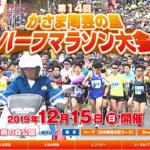【かさま陶芸の里ハーフマラソン 2019】エントリー8月1日開始。結果・速報(リザルト)