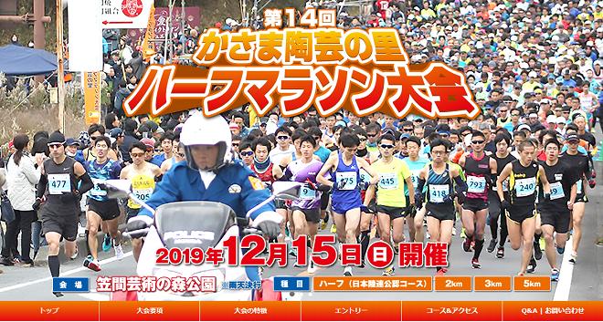 かさま陶芸の里ハーフマラソン2019画像