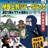 【忍者の里伊賀上野シティマラソン 2019】エントリー7月19日開始。結果・速報(リザルト)