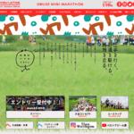 【小布施見にマラソン 2020】結果・速報(リザルト)