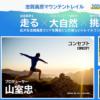 【志賀高原マウンテントレイル 2020】結果・速報・完走率(リザルト)