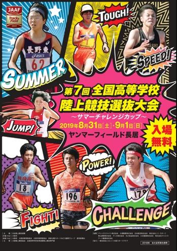 全国高校陸上選抜2019画像