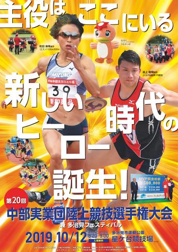中部実業団陸上選手権2019画像