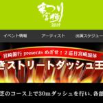 【みやざきストリートダッシュ王決定戦】結果・速報(リザルト)