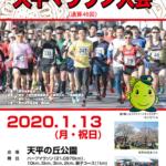 【下野市天平マラソン 2020】結果・速報(リザルト)