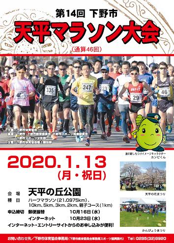 下野市天平マラソン2020画像