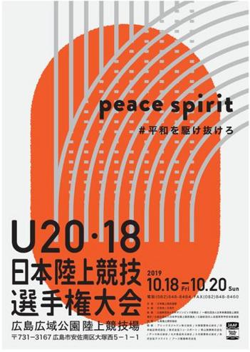 U20U18日本陸上競技選手権2020画像