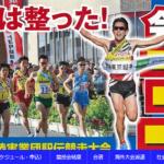 【中部北陸実業団駅伝 2019】区間エントリー・出場チーム