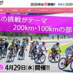 中止【2020 富士チャレンジ200】結果・速報(リザルト)